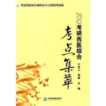 考研西医综合辅导丛书之跨越考纲篇:2012考研西医综合考点集萃 电子版下载