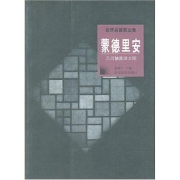世界名画家全集·蒙德里安:几何抽象画大师 下载