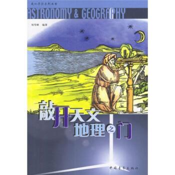 敲开天文地理之门 [7-10岁] [Astronomy & Geography] PDF版
