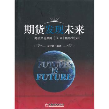 期货发现未来:商品交易顾问的职业技巧 电子书