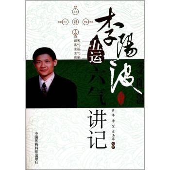 李阳波五运六气讲记 PDF版