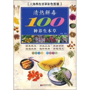 人体养生百草彩色图谱:清热解毒100种养生本草