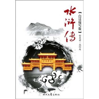 水浒传 PDF电子版