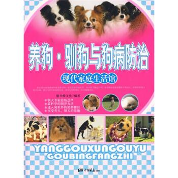 养狗·驯狗与狗病防治 电子版下载