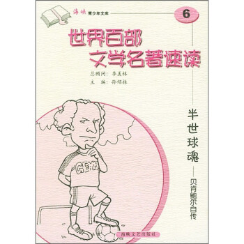世界百部文学名著速读6·半世球魂:贝肯鲍尔自传 [11-14岁] 在线下载