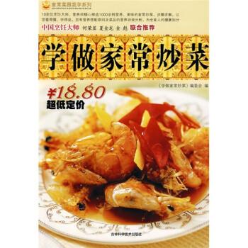 家常菜跟我学系列:学做家常炒菜 电子书下载
