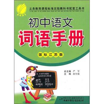 春雨教育:初中语文词语手册 电子书