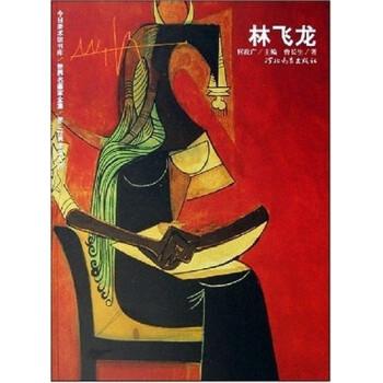 世界名画家全集·第三世界美学大师:林飞龙 在线下载