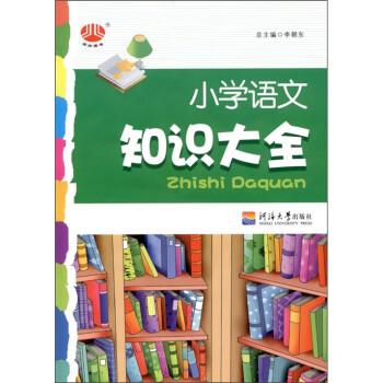 经纶图书·小学语文知识大全 电子书