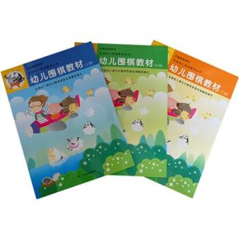 全国幼儿棋类教学丛书:幼儿围棋教材 [3-6岁] 电子版下载