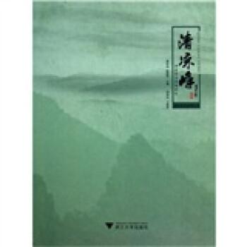 清凉峰国家级自然保护区 PDF电子版