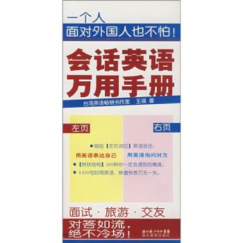 会话英语万用手册 电子版下载