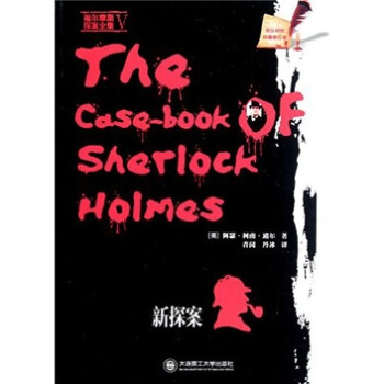 新探案  [The Case-book of Sherlock Holmes] 电子书