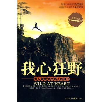 我心狂野:男人就要活出男人的样子  [Wild at Heart:discovering the secret of a man's soul] 下载