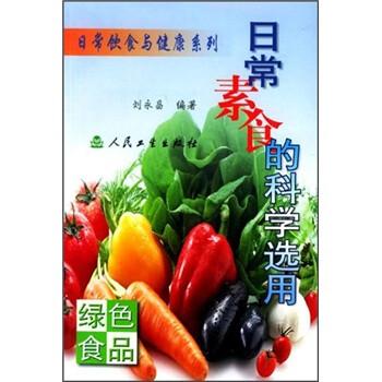 日常素食的科学选用:绿色食品 电子书