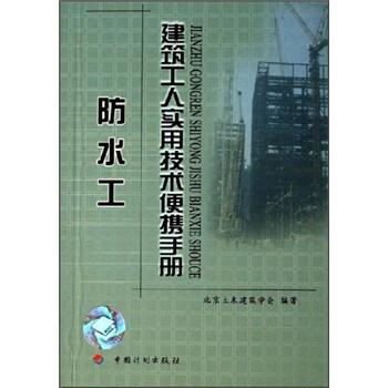 建筑工人实用技术便携手册:防水工 电子书