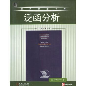 《泛函分析(英文版)(第2版)》([美]鲁丁)