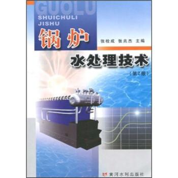 锅炉水处理技术 试读