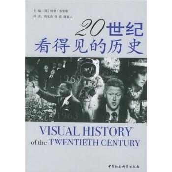 20世纪看得见的历史 PDF版