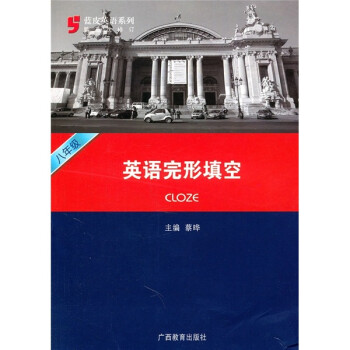 蓝皮英语系列:8年级英语完形填空 在线下载