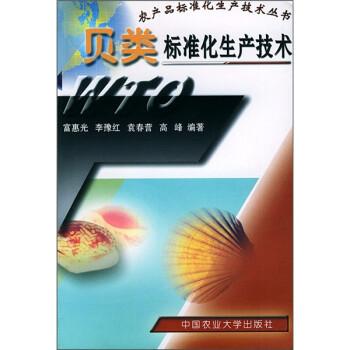 贝类标准化生产技术 电子书