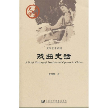 中国史话·文学艺术系列:戏曲史话  [A Brief History of Traditional Operas in China] 在线下载