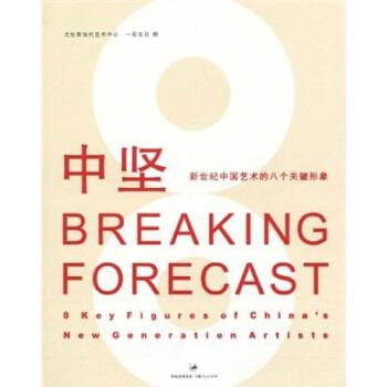 新世纪中国艺术的八个关键形象:中坚 PDF版下载