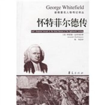 怀特菲尔德传 PDF版