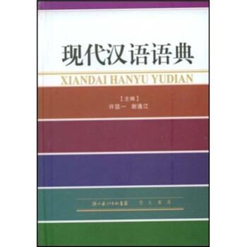 现代汉语语典 在线