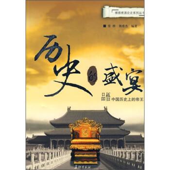 历史的盛宴:品悟中国历史上的帝王 电子书下载