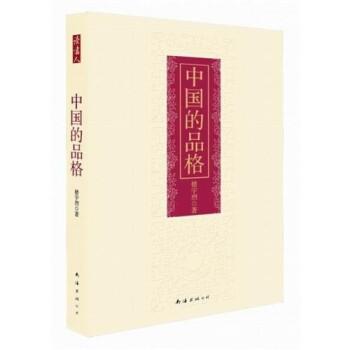 中国的品格 电子版下载