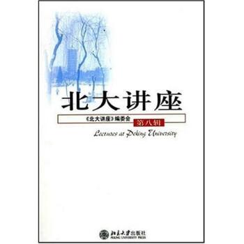北大讲座 PDF版