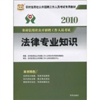 华图·2010农村信用社公开招聘工作人员考试专用教材:法律专业知识 在线阅读