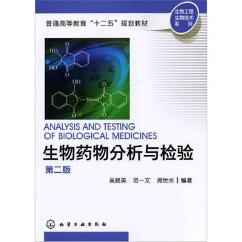 生物药物分析与检验 PDF版下载