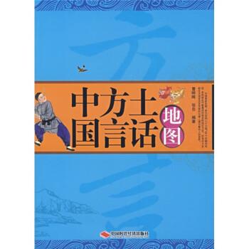 《中国方言土话地图》(曹晔晖