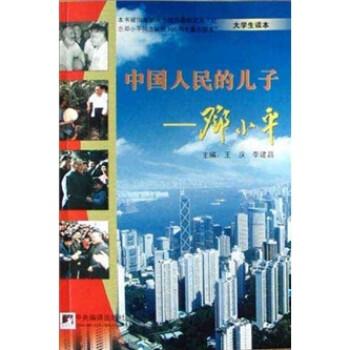 中国人民的儿子邓小平 电子书