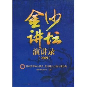 金沙讲坛演讲录2009 PDF版