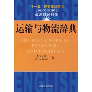 运输与物流辞典 PDF电子版