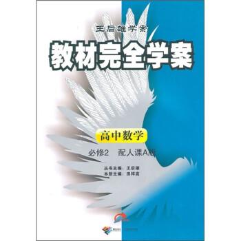王后雄学案教材完全学案:高中数学 电子书下载