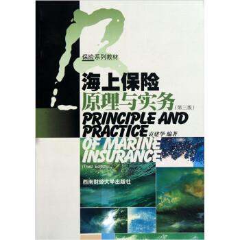 海上保险原理与实务 在线阅读
