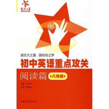 """""""交大之星""""中学英语点睛丛书·初中英语重点攻关:阅读篇 在线阅读"""