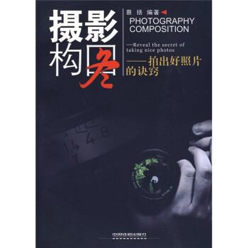 摄影构图:拍出好照片的诀窍 在线阅读