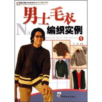 男士毛衣编织实例1 版