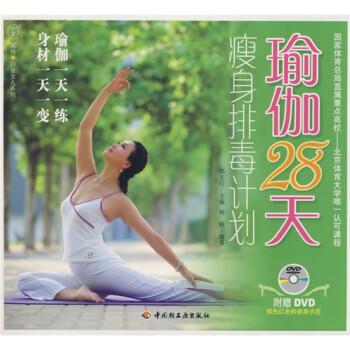 瑜伽28天瘦身排毒计划 下载
