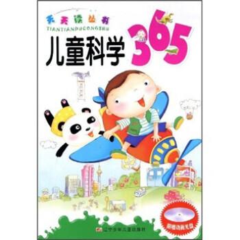 儿童科学365/¥15.6/雷泓泥