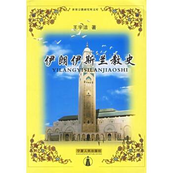 伊朗伊斯兰教史 电子书