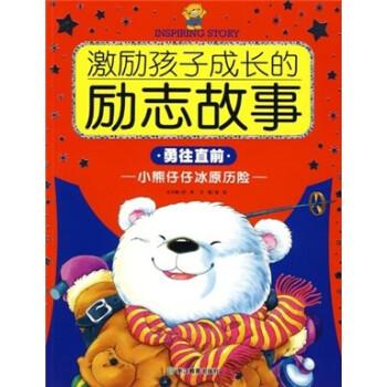 激励孩子成长的励志故事:小熊仔仔冰原历险 [7-10岁] 在线阅读