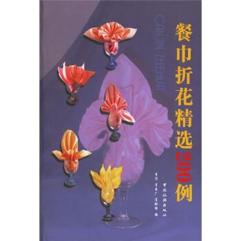 餐巾折花精选200例 电子书