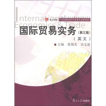复旦卓?#20581;?1世纪国际经济与贸易专?#21040;?#26448;新系:国际贸易实务 下载
