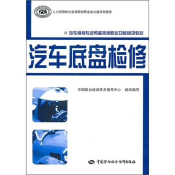 汽车维修专业预备技师职业功能模块教材:汽车底盘检修 电子版